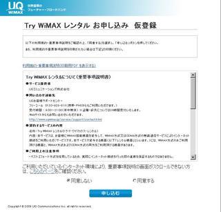 trywimax01.jpg