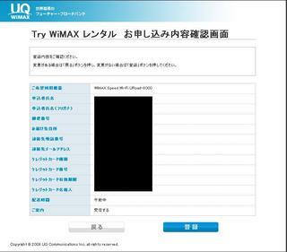 trywimax05-1.jpg